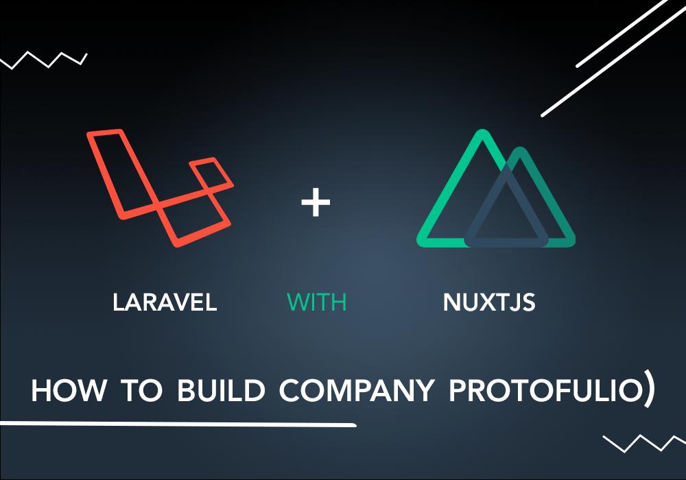 بناء موقع لشركة laravel  ,nuxtjs