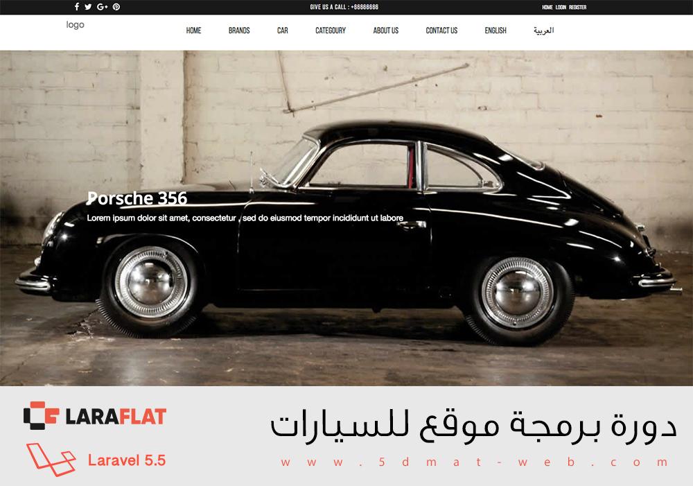 برمجة موقع لعرض السيارات