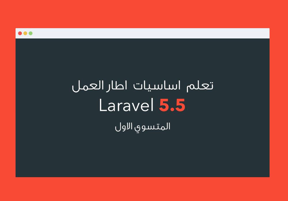 تعليم اساسيات اطار العمل laravel المستوي الاول