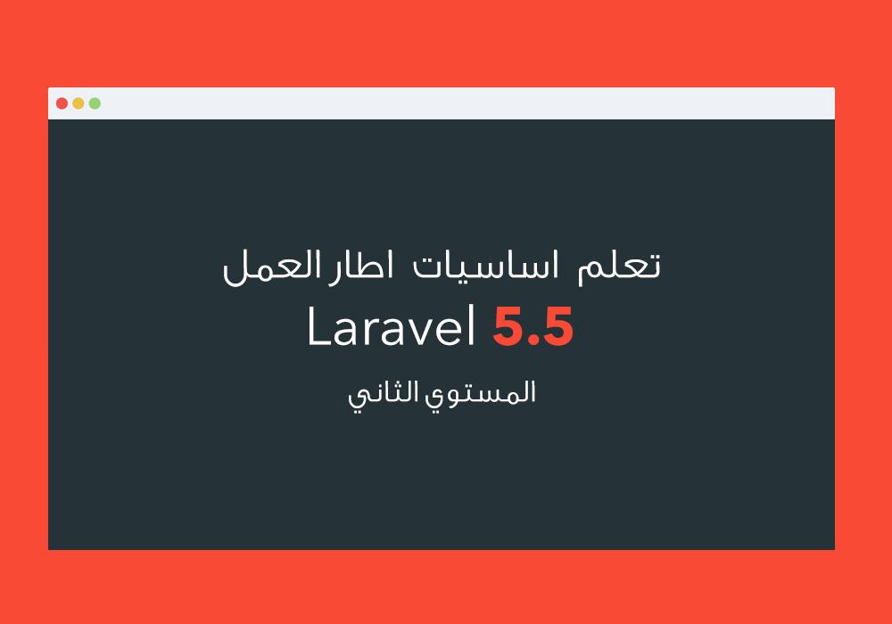 تعليم اساسيات اطار العمل laravel المستوي الثاني