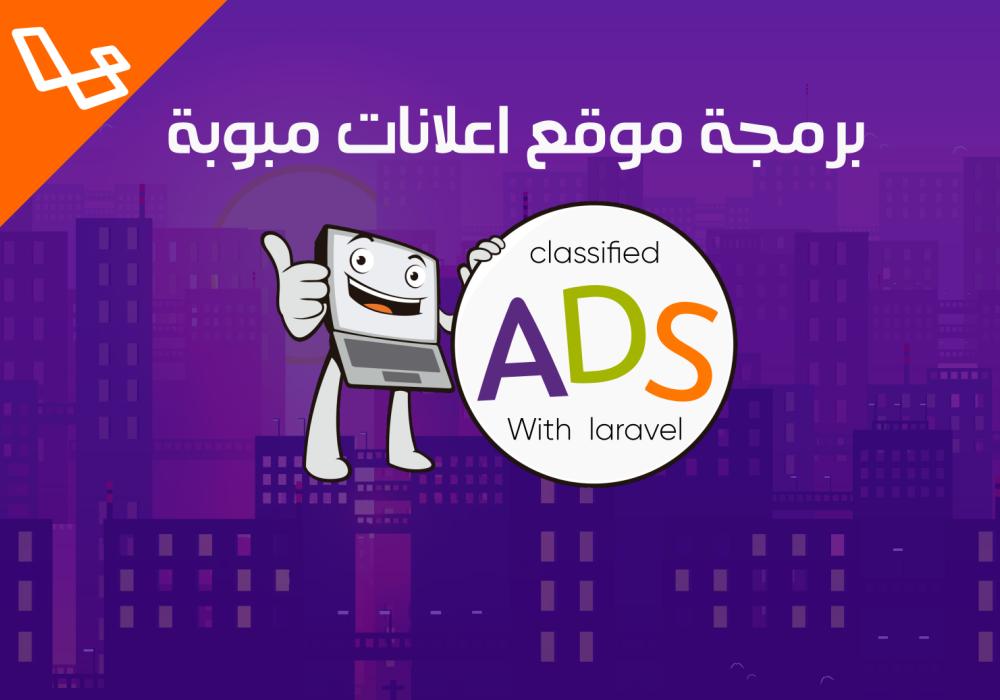 بناء موقع  اعلانات مبوبة