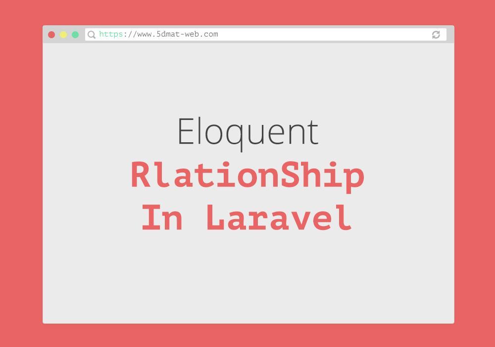 العلاقات في laravel