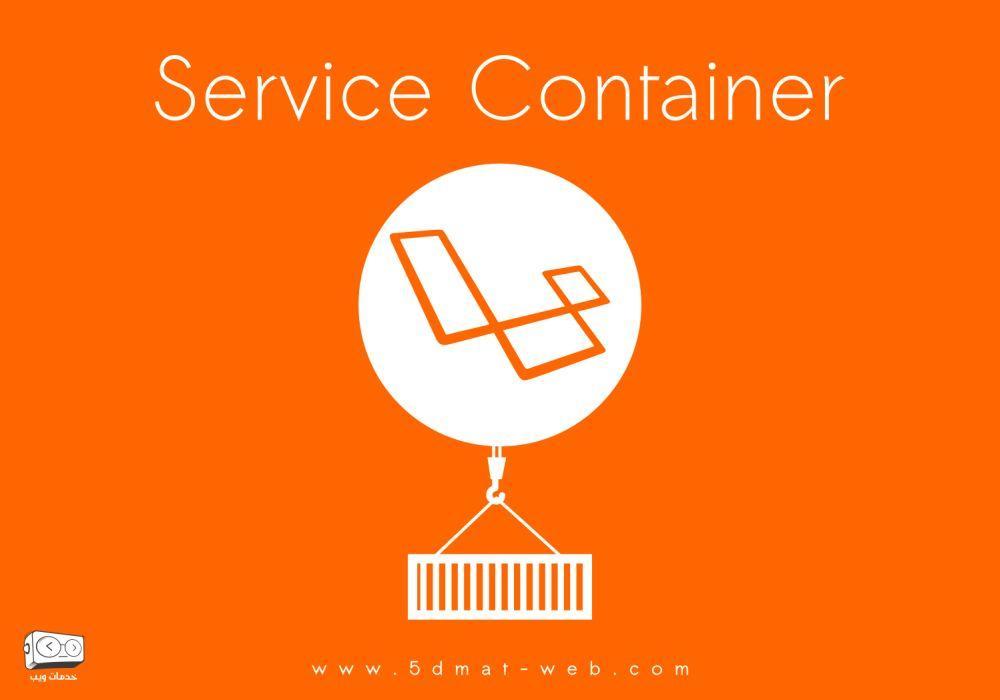 ما هو Service Container  و كيفية التعامل معه الدرس الاول