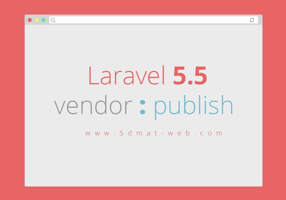 شرح الجديد في الامر vendor publish