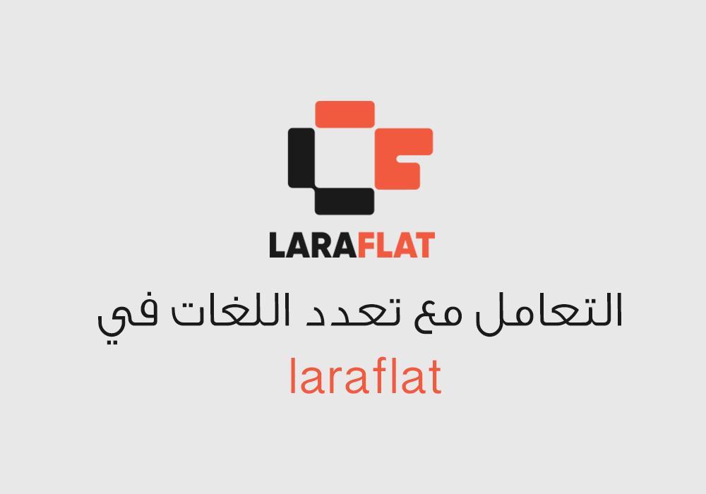 التعامل مع اللغات في laraflat